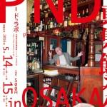 PND 写真集飲み会 in Osaka