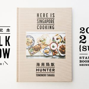 『HERE IS SINGAPORE COOKING』刊行記念 お食事付トークショー